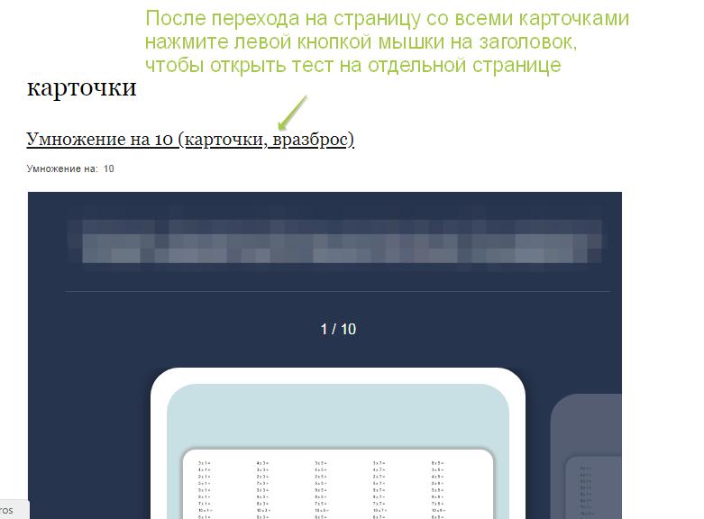 тест вписать ответ карточки с проверкой онлайн как пройти