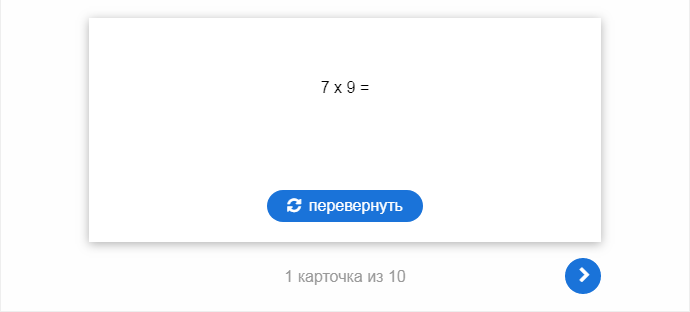 Двусторонние карточки для самопроверки онлайн