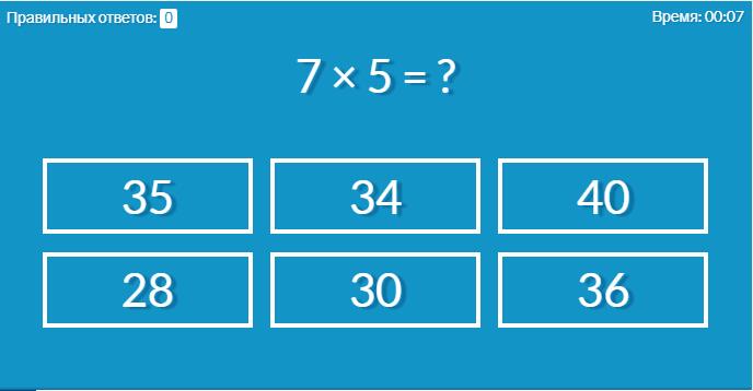 тест тренажер таблица умножения онлайн с оцениванием на время