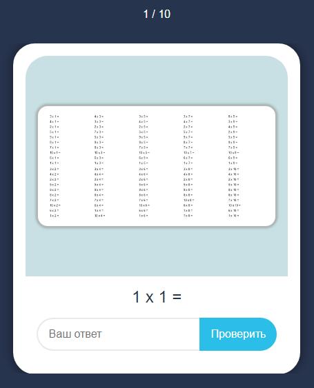 карточки тренажер онлайн с проверкой и оценкой на время