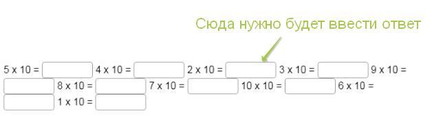 тренажер таблицы умножения онлайн