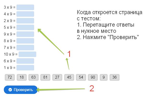 тест таблица умножения онлайн тренажер